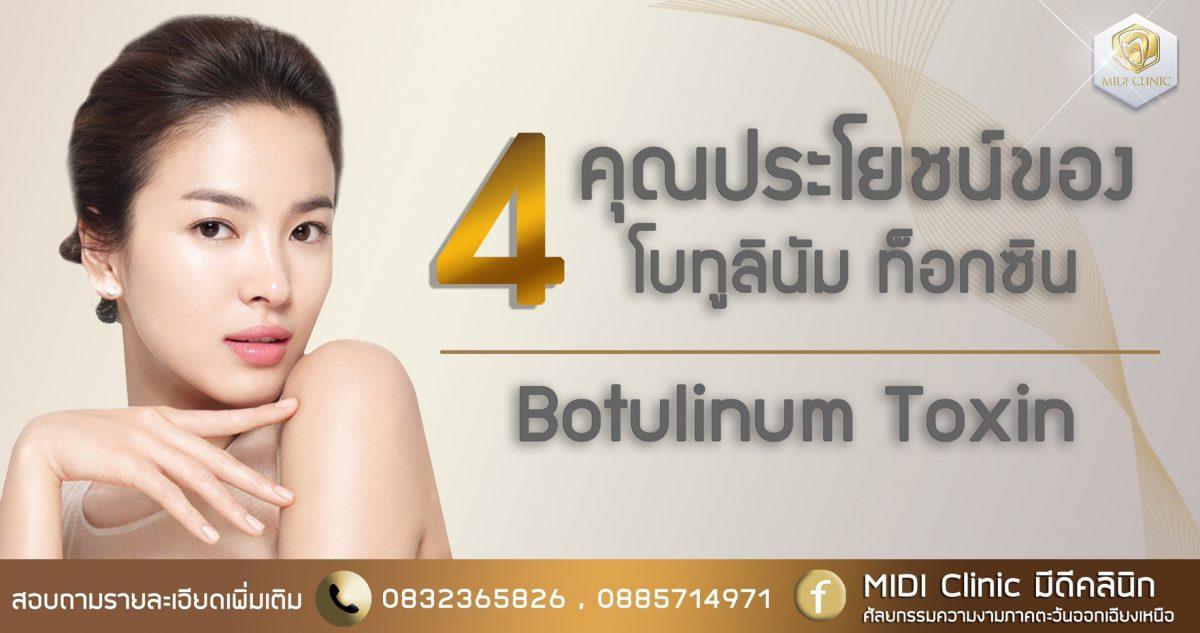 4 คุณประโยชน์ของโบทูลินัม ท็อกซิน